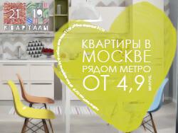 Квартиры от 4,9 млн рублей в ЖК «Кварталы 21/19» Готовые и строящиеся корпуса с отделкой